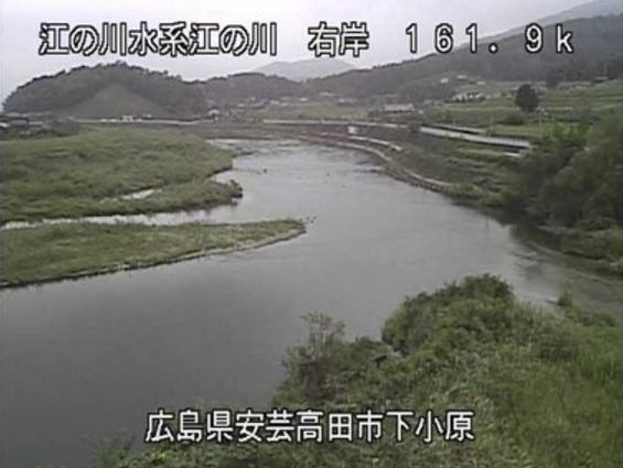 江の川下小原ライブカメラは、広島県安芸高田市甲田町の下小原に設置された江の川が見えるライブカメラです。
