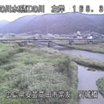 江の川常友ライブカメラ(広島県安芸高田市吉田町)