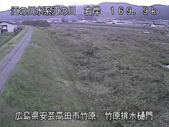 江の川竹原ライブカメラは、広島県安芸高田市吉田町の竹原(竹原排水樋門)に設置された江の川が見えるライブカメラです。