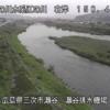 江の川瀬谷ライブカメラ(広島県三次市青河町)