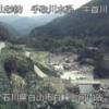 牛首川河内谷ライブカメラ(石川県白山市白峰)