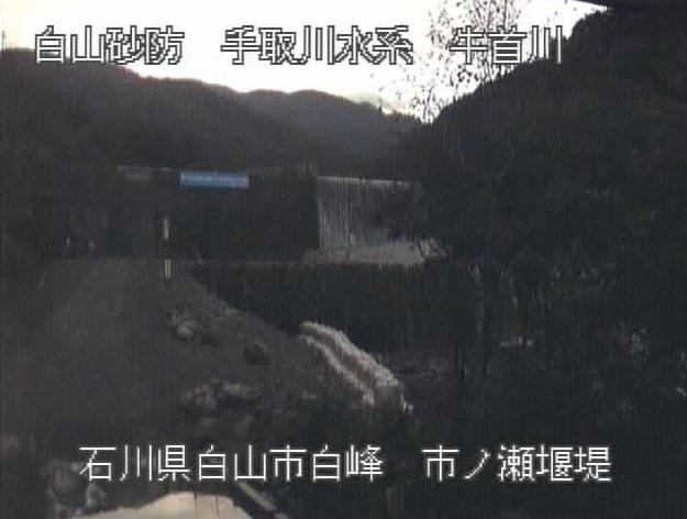 牛首川市ノ瀬ライブカメラは、石川県白山市白峰の市ノ瀬堰堤に設置された牛首川が見えるライブカメラです。