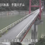 手取川ダム深瀬大橋ライブカメラ(石川県白山市深瀬)