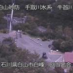 牛首川別当出合ライブカメラ(石川県白山市白峰)