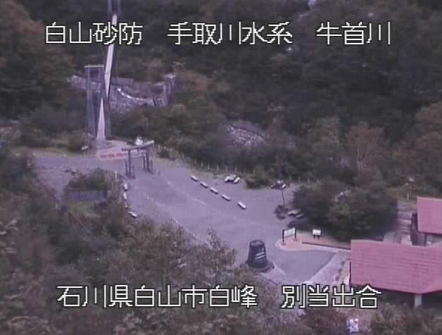 牛首川別当出合ライブカメラは、石川県白山市白峰の別当出合に設置された牛首川が見えるライブカメラです。
