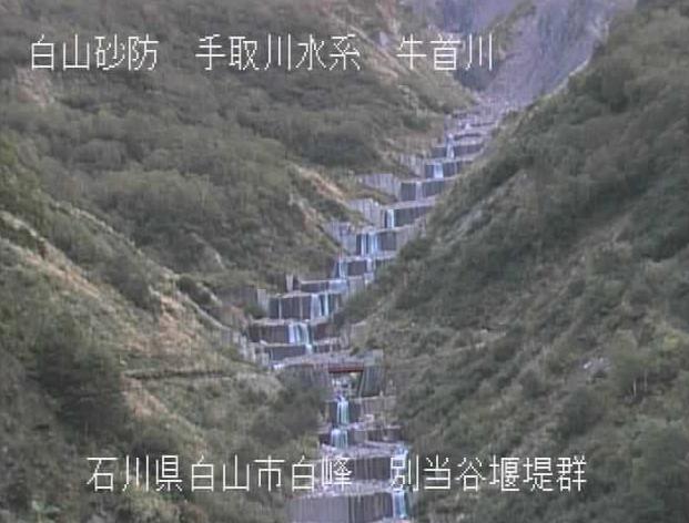牛首川別当谷ライブカメラは、石川県白山市白峰の別当谷堰堤群に設置された牛首川が見えるライブカメラです。