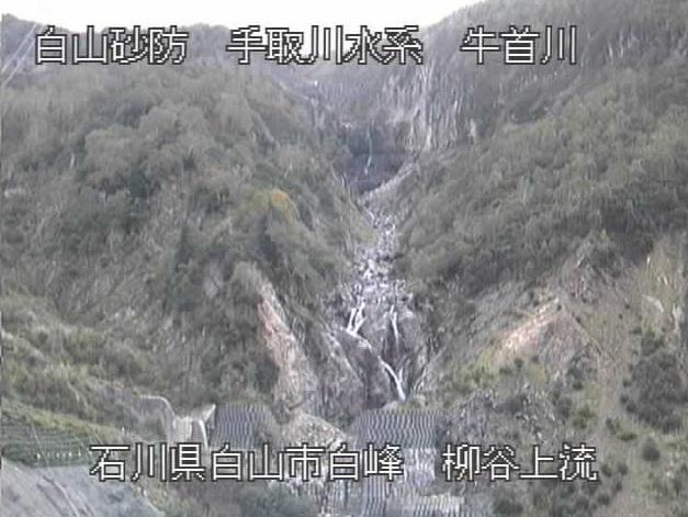 牛首川柳谷上流ライブカメラは、石川県白山市白峰の柳谷上流に設置された牛首川が見えるライブカメラです。