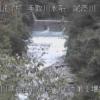 尾添川濁澄橋ライブカメラ(石川県白山市瀬戸)