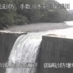 尾添川御鍋堰堤ライブカメラ(石川県白山市瀬戸)