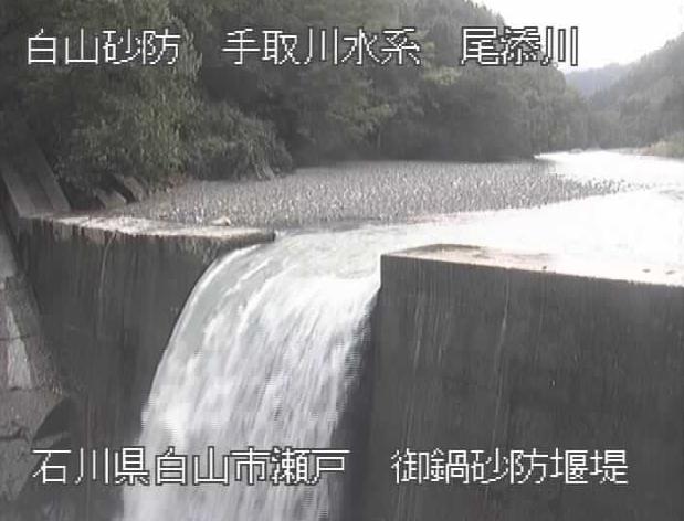尾添川御鍋堰堤ライブカメラは、石川県白山市瀬戸の御鍋堰堤(御鍋砂防堰堤)に設置された尾添川が見えるライブカメラです。