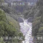 尾添川尾添第2堰堤ライブカメラ(石川県白山市尾添)