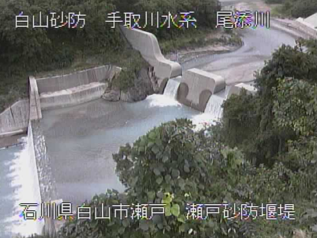 尾添川瀬戸堰堤ライブカメラは、石川県白山市瀬戸の瀬戸堰堤(瀬戸砂防堰堤)に設置された尾添川が見えるライブカメラです。