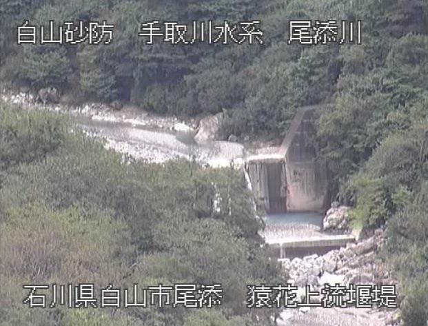 尾添川猿花ライブカメラは、石川県白山尾添の猿花(猿花上流堰堤)に設置された尾添川が見えるライブカメラです。