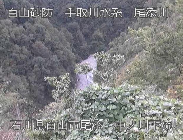 尾添川中ノ川下流ライブカメラは、石川県白山市尾添の中ノ川下流に設置された尾添川が見えるライブカメラです。