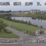 梯川梯大橋ライブカメラ(石川県小松市大川町)