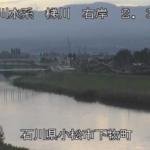 梯川牧ライブカメラ(石川県小松市下牧町)