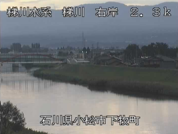 梯川牧ライブカメラは、石川県小松市下牧町の牧に設置された梯川が見えるライブカメラです。