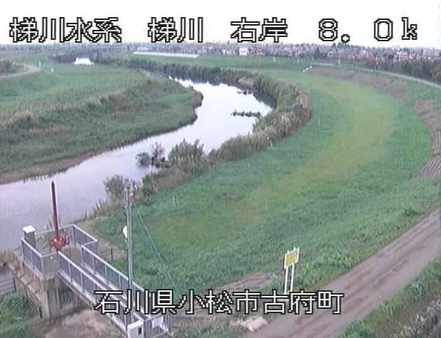 梯川古府ライブカメラは、石川県小松市古府町の古府に設置された梯川が見えるライブカメラです。