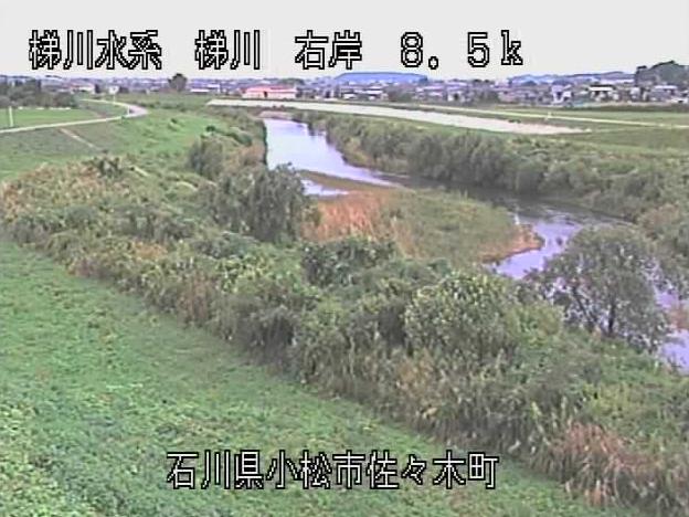梯川佐々木ライブカメラは、石川県小松市佐々木町の佐々木に設置された梯川が見えるライブカメラです。