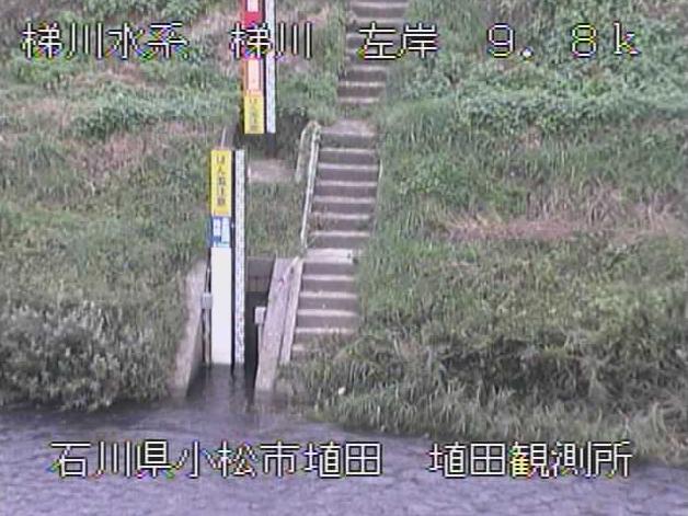 梯川埴田ライブカメラは、石川県小松市埴田町の埴田観測所(埴田水位観測所)に設置された梯川が見えるライブカメラです。