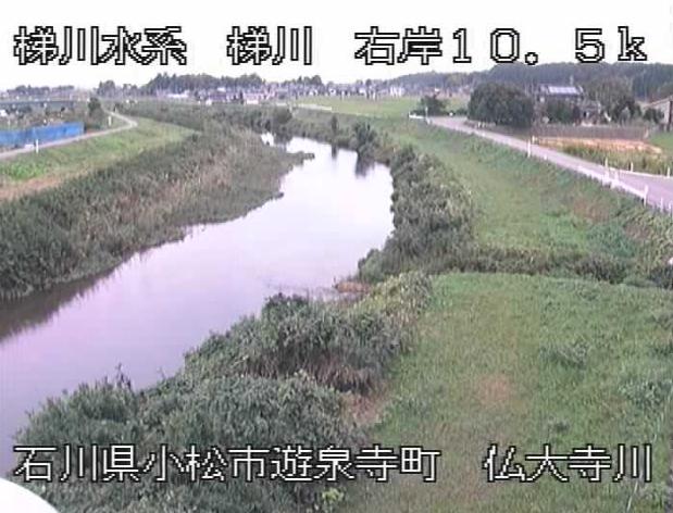 梯川仏大寺川合流点ライブカメラは、石川県小松市遊泉寺町の仏大寺川合流点に設置された梯川が見えるライブカメラです。