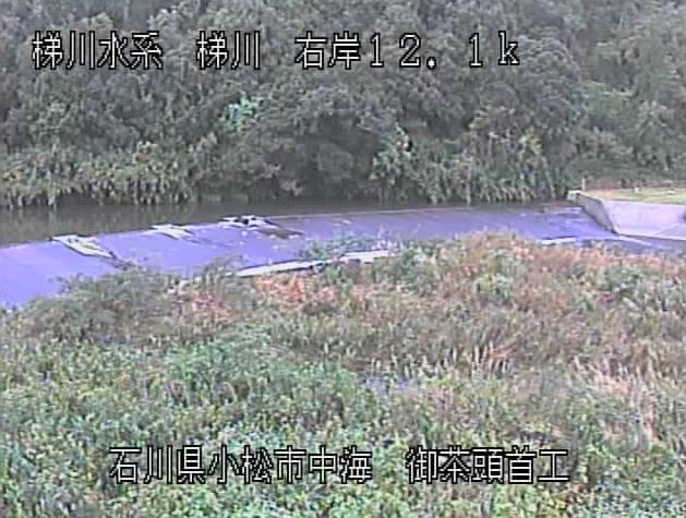 梯川中海ライブカメラは、石川県小松市中海町の中海(御茶頭首工)に設置された梯川が見えるライブカメラです。