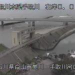 手取川河口ライブカメラ(石川県白山市美川永代町)