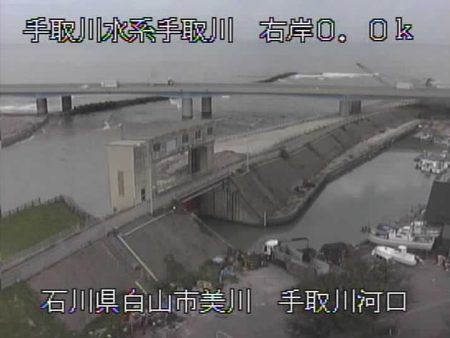手取川河口ライブカメラは、石川県白山市美川永代町の手取川河口に設置された手取川が見えるライブカメラです。