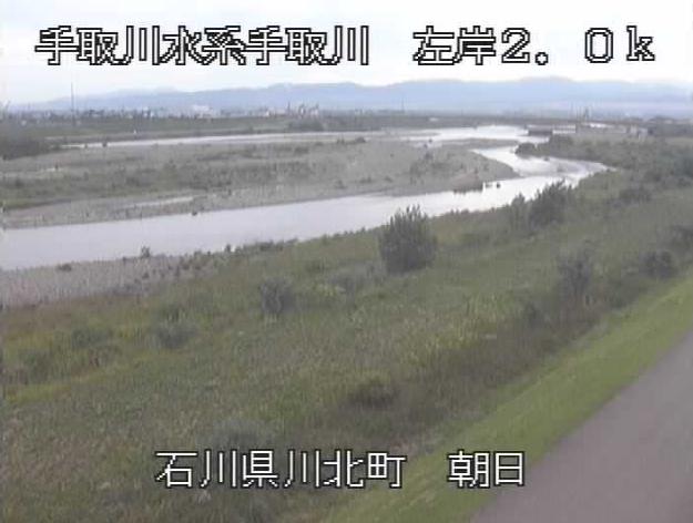 手取川左岸朝日ライブカメラは、石川県川北町朝日の左岸朝日に設置された手取川が見えるライブカメラです。