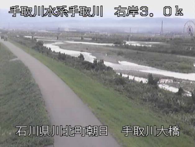 手取川手取川大橋ライブカメラは、石川県川北町朝日の手取川大橋に設置された手取川が見えるライブカメラです。