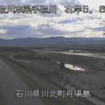 手取川舟場島ライブカメラ(石川県川北町舟場島)