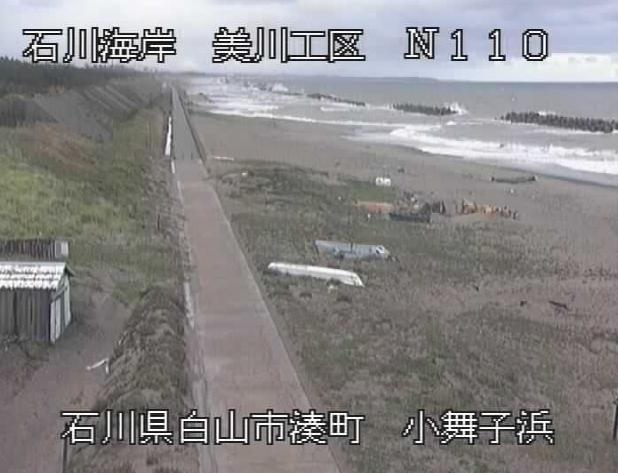 美川海岸小舞子地区ライブカメラは、石川県白山市湊町の小舞子地区(小舞子浜)に設置された美川海岸が見えるライブカメラです。