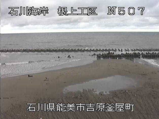 根上海岸吉原釜屋地区ライブカメラは、石川県能美市吉原釜屋町の吉原釜屋地区に設置された根上海岸が見えるライブカメラです。