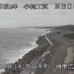小松海岸ふれあい健康広場ライブカメラ(石川県小松市日末町)