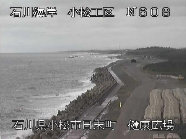 小松海岸ふれあい健康広場ライブカメラは、石川県小松市日末町のふれあい健康広場に設置された小松海岸が見えるライブカメラです。
