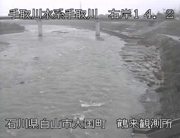 手取川鶴来水位計ライブカメラは、石川県白山市鶴来大国町の鶴来水位計(鶴来水位観測所)に設置された手取川が見えるライブカメラです。