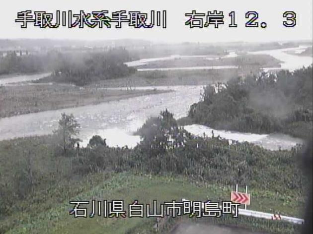 手取川明島ライブカメラは、石川県白山市明島町の明島に設置された手取川が見えるライブカメラです。