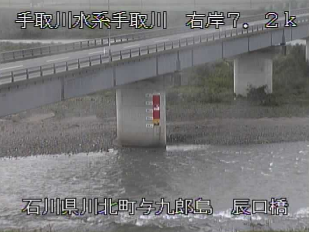 手取川辰口橋ライブカメラは、石川県川北町与九郎島の辰口橋に設置された手取川が見えるライブカメラです。