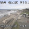 根上海岸加賀舞子地区ライブカメラ(石川県能美市大浜町)