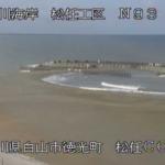松任海岸松任海浜公園CCZライブカメラ(石川県白山市徳光町)