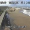 松任海岸相川新地区ライブカメラ(石川県白山市相川新町)