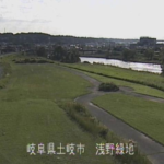 土岐川浅野緑地ライブカメラ(岐阜県土岐市肥田町)
