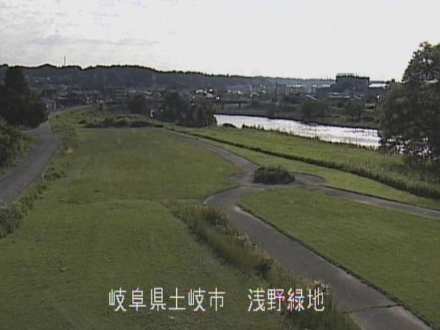 土岐川浅野緑地ライブカメラは、岐阜県土岐市肥田町の浅野緑地に設置された土岐川が見えるライブカメラです。