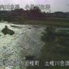 小里川土岐川合流点ライブカメラ(岐阜県瑞浪市土岐町)