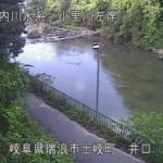 小里川井口ライブカメラ(岐阜県瑞浪市土岐町)