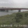 庄内川下之一色水防拠点ライブカメラ(愛知県名古屋市中川区)