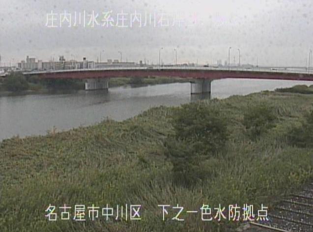 庄内川下之一色水防拠点ライブカメラは、愛知県名古屋市中川区の下之一色水防拠点に設置された庄内川が見えるライブカメラです。