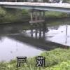 日光川ライブカメラ(愛知県一宮市萩原町)
