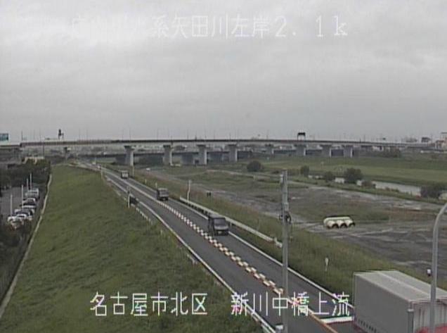 矢田川新川中橋上流ライブカメラは、愛知県名古屋市北区の新川中橋上流に設置された矢田川が見えるライブカメラです。
