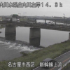庄内川東海道新幹線上流ライブカメラ(愛知県名古屋市西区)